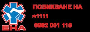 ena1111