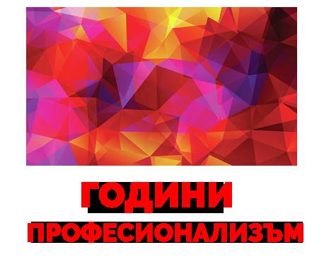20 години професионализъм - ENA1111.bg