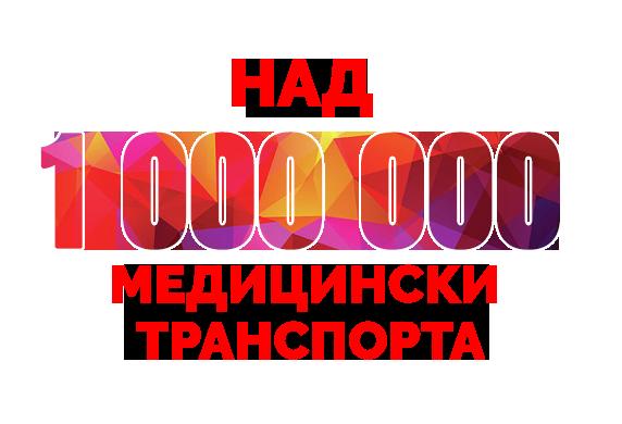 Над 1 000 000 транспорта - ENA1111.bg