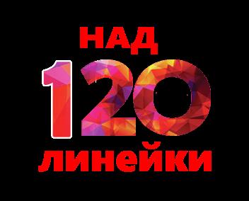 над 120 линейки - ENA1111.bg